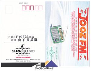 1990joozfmb_2